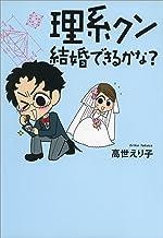 表紙: 理系クン 結婚できるかな? (文春e-book) | 高世えり子