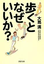 表紙: 歩くとなぜいいか? PHP文庫 | 大島 清
