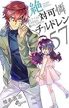 表紙: 絶対可憐チルドレン(57) (少年サンデーコミックス)   椎名高志