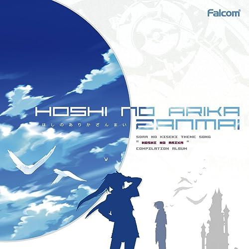 星の在り処 bossa nova/アネモネ(blue chee's)