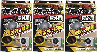 【まとめ買い】アース製薬 ブラックキャップ 屋外用 8個【×3個】