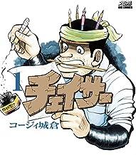 表紙: チェイサー(1) (ビッグコミックス) | コージィ城倉