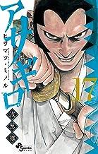 表紙: アサギロ~浅葱狼~(17) (ゲッサン少年サンデーコミックス)   ヒラマツ・ミノル