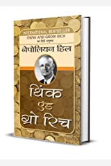 THINK AND GROW RICH HINDI (Hindi Edition) : For Personal Growth & Wealth Kindle Edition