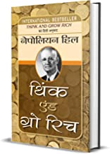 THINK AND GROW RICH HINDI (Hindi Edition)
