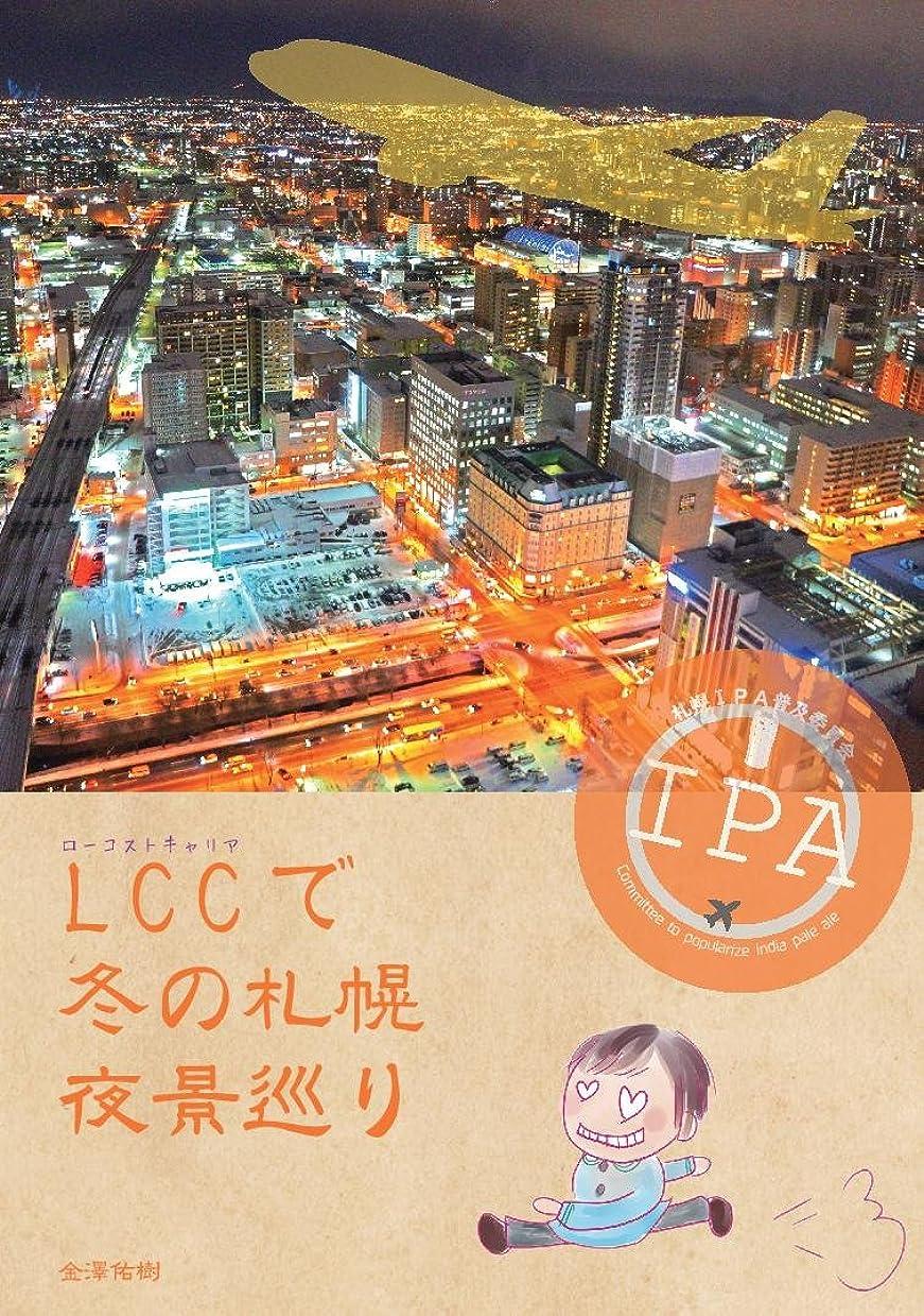 ポインタ小屋母音LCCで冬の札幌夜景巡り 空のペン