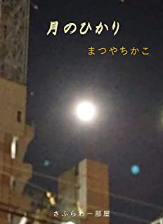 月のひかり (さふらわー部屋)