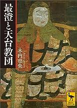 表紙: 最澄と天台教団 (講談社学術文庫) | 木内堯央
