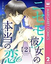 ニセモノ彼女の本当(ほんと)の恋 2 (マーガレットコミックスDIGITAL)
