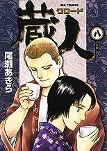 表紙: 蔵人(8) (ビッグコミックス)   尾瀬あきら