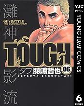 表紙: TOUGH―タフ― 6 (ヤングジャンプコミックスDIGITAL) | 猿渡哲也