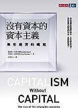 沒有資本的資本主義:無形經濟的崛起: Capitalism Without Capital:The Rise of the Intangible Economy (Traditional Chinese Edition)