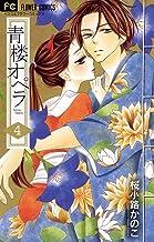 表紙: 青楼オペラ(4) (フラワーコミックス) | 桜小路かのこ