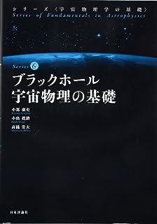 ブラックホール宇宙物理の基礎 (宇宙物理学の基礎 第6巻)