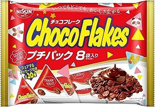 日清シスコ チョコフレークプチパック 8袋入り
