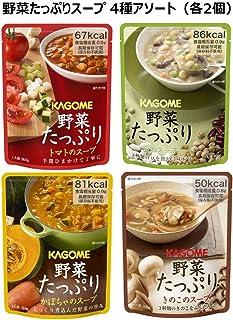 【Amazon.co.jp限定】 カゴメ 野菜たっぷりスープ 4種×各2個 [トマトのスープ、かぼちゃのスープ、豆のスープ、きのこのスープ]
