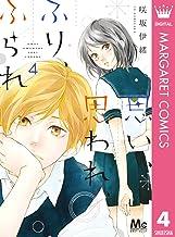 表紙: 思い、思われ、ふり、ふられ 4 (マーガレットコミックスDIGITAL)   咲坂伊緒