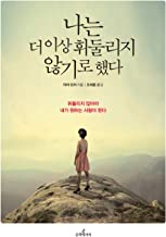 Playing Big (2014) (Korea Edition)
