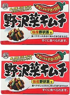 信州野沢菜キムチ 国産野沢菜 250g 2個セット