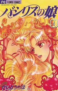 バシリスの娘(4) (フラワーコミックス)