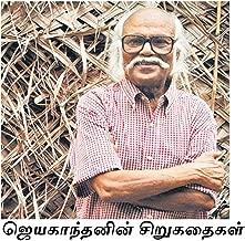 ஜெயகாந்தனின் சிறுகதைகள்: 30 short stories by Jayakanthan (Tamil Edition)