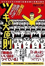 表紙: 面白いほど成功するツキの大原則 ―ツイてツイてツキまくる頭の使い方教えます | 西田文郎