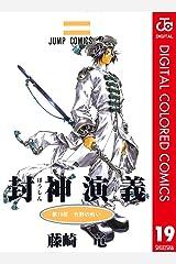 封神演義 カラー版 19 (ジャンプコミックスDIGITAL) Kindle版