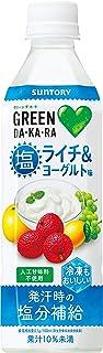 サントリー GREEN DA・KA・RA 塩ライチ&ヨーグルト(冷凍兼用) 490ml×24本