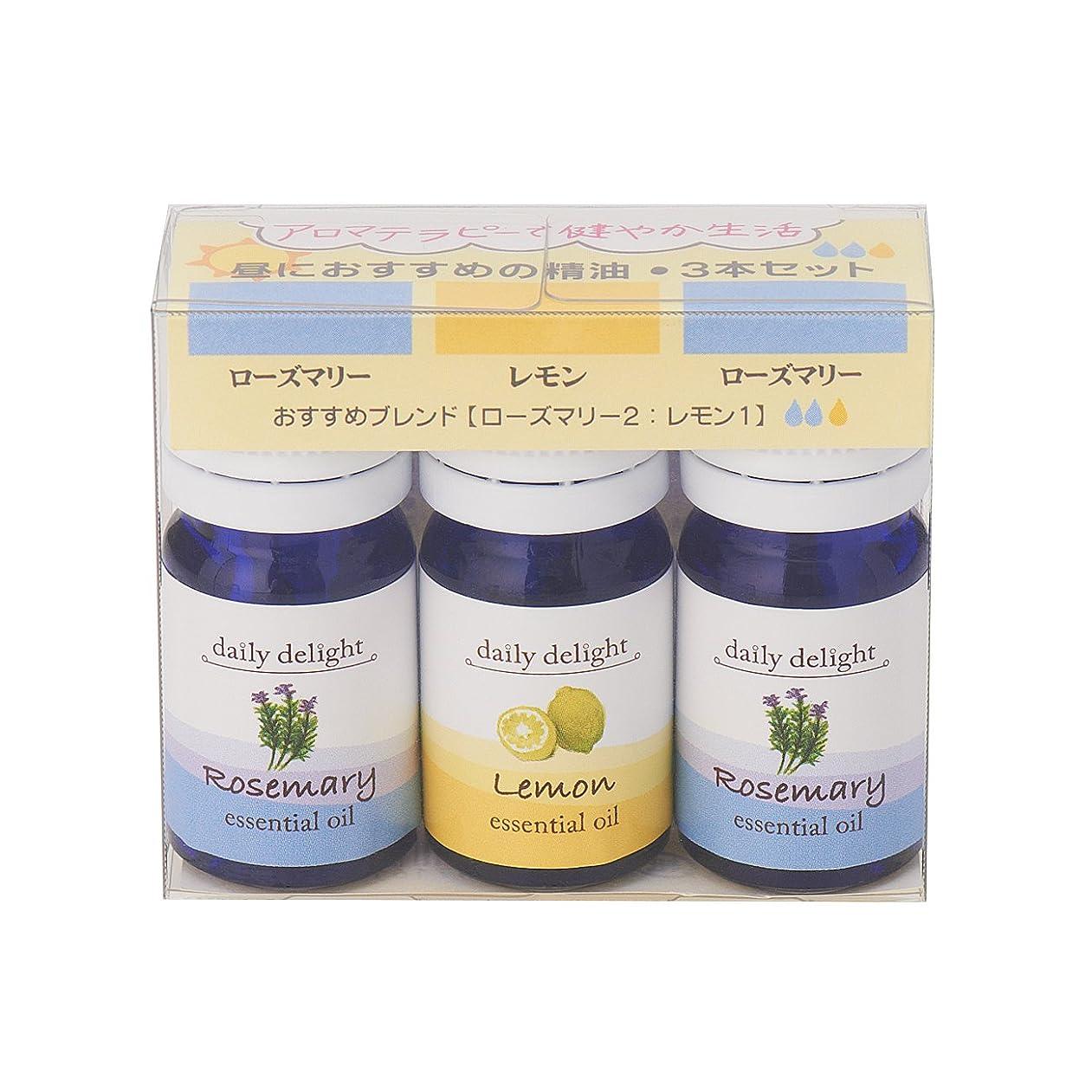 慰め損なう高原デイリーディライト エッセンシャルオイル 昼におすすめの精油3本セット 3ml×3本(ローズマリー レモン)