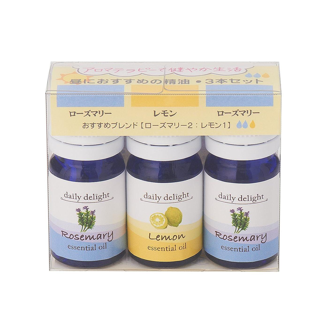 来てベーコンヤングデイリーディライト エッセンシャルオイル 昼におすすめの精油3本セット 3ml×3本(ローズマリー レモン)