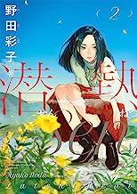 表紙: 潜熱(2) (ビッグコミックス) | 野田彩子