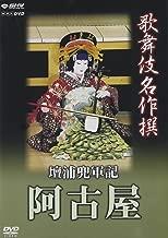 Kabuki Theatre - Akoya: The Courtesan Akoya