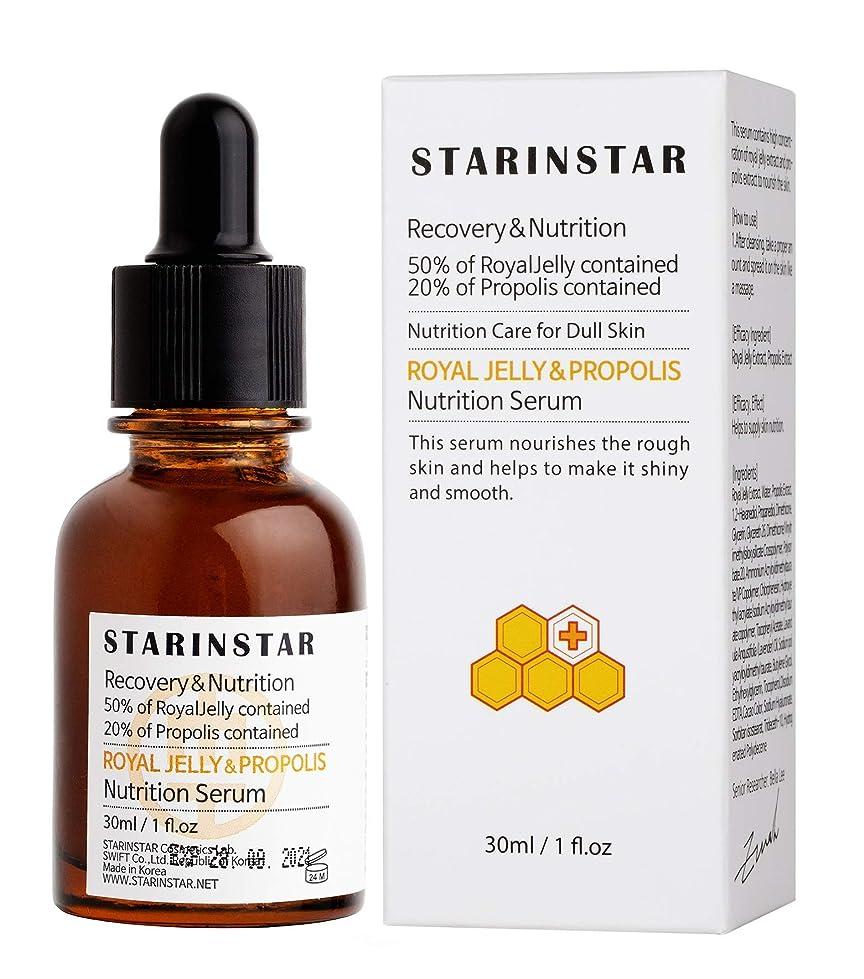 メイトチューブ振幅[STARINSTAR] ロイヤルゼリー&プロポリス栄養セラム、リカバリー、栄養ケア用ラフスキン、ロイヤルゼリーの50%、プロポリス20%、30ml / 1 fl.oz
