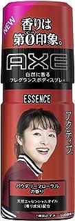 AXE(アックス) アックス フレグランスボディスプレー エッセンス (パウダリーフローラルのさりげない香り) 単品 60g