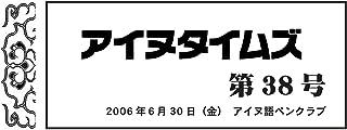 アイヌタイムズ38号(日本語版37号付)