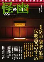 怪と幽 vol.006 2021年1月 (カドカワムック 852)