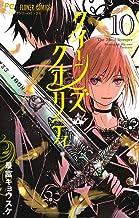 クイーンズ・クオリティ 10 スペシャルファンブック付き限定版 (Betsucomiフラワーコミックス)