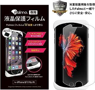 Palmo パルモ 専用 最適化 ディスプレイ 保護フィルム for iPhone 8 / 7 / 6s / 6 アンチグレア パルモに最適 さらさら スムースタッチ 片手 持ち 快適 映り込みしない 目に優しい Screen Protector for Palmo for iPhone8 / 7 / 6s / 6