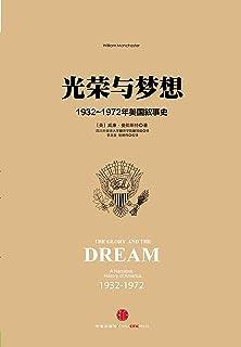 光荣与梦想3:1932~1972年美国叙事史(1951~1960)(完整图文版)