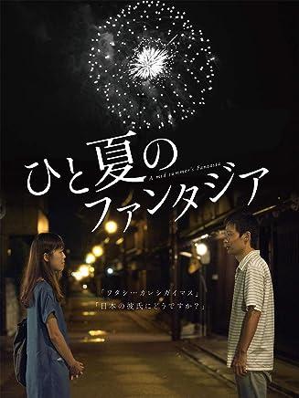 ひと夏のファンタジア:韓国から奈良にやってきた映画監督のテフン。日本語を話す助手のミジョンと共に観光課の職員・武田の案内で町を訪ね歩く。最後の夜に不思議な夢を見る。韓国から奈良にやってきた若い女性ヘジョンは柿農家の青年・友助と共に五條の古い町を歩き始める。友助は徐々に彼女に惹かれていく。