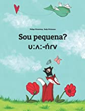 Sou pequena? υ:ʌ:-ńɾv: Brazilian Portuguese-Mila: Children's Picture Book (Bilingual Edition)