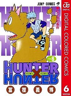 HUNTER×HUNTER カラー版 6 (ジャンプコミックスDIGITAL)