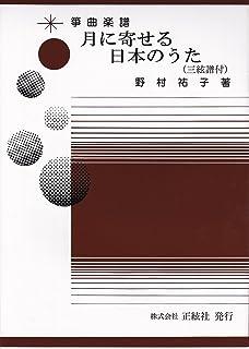 箏曲 楽譜 野村 正峰 野村 祐子 作曲 月に寄せる日本のうた (送料など込)
