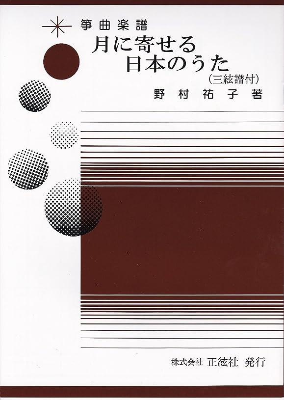 クッションファイアル奪う箏曲 楽譜 野村 正峰 野村 祐子 作曲 月に寄せる日本のうた (送料など込)