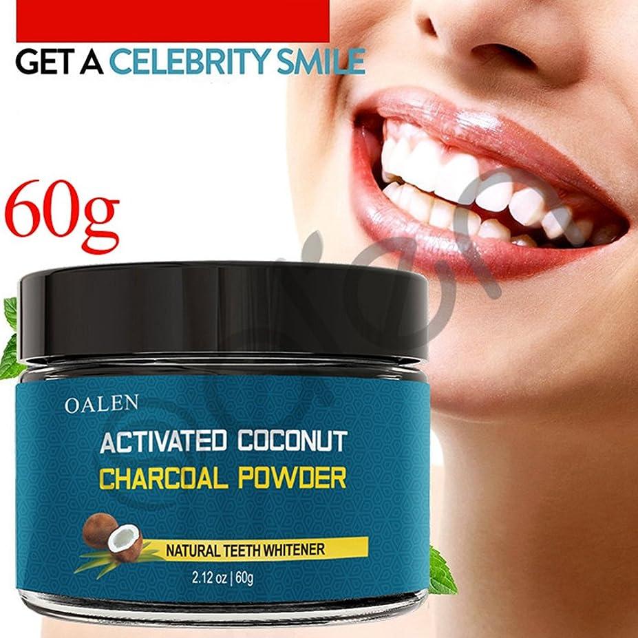 鋼である前置詞Liebeye 歯 ホワイトニング パウダー グラム 天然活性 ココナッツチャコール 歯ホワイトナー 60g