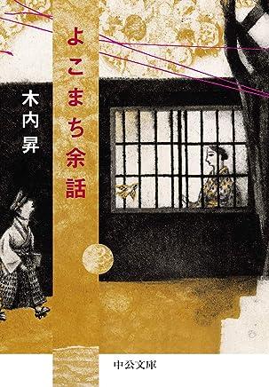 よこまち余話 (中公文庫 (き37-2))