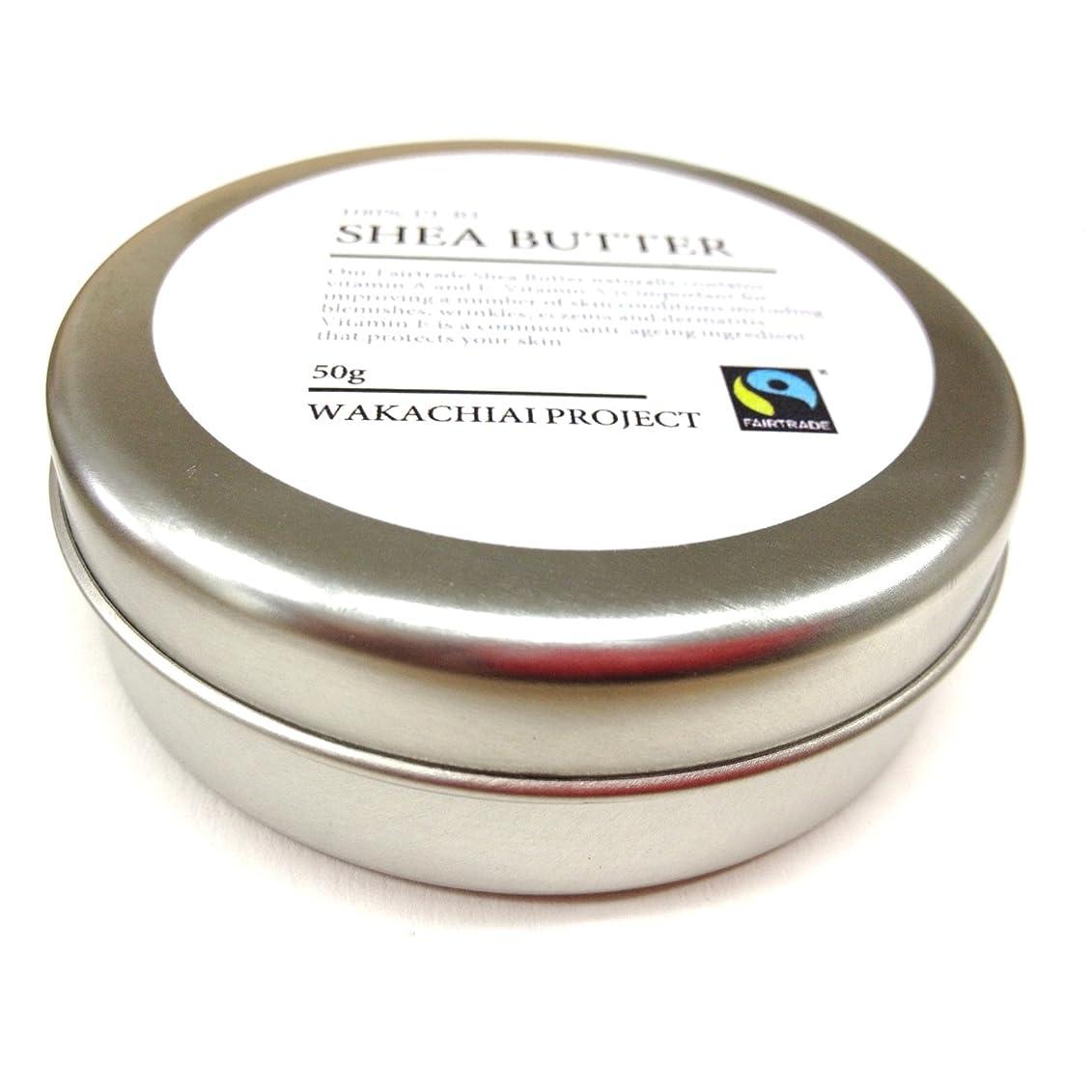 幽霊欠陥構成マリ産ピュアシアバター 未精製 50g入り / Unrefined Fairtrade Shea Butter from Mali