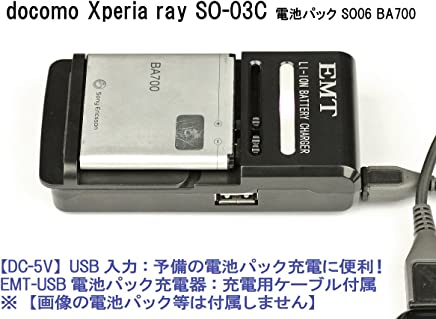 EMT 電池パック充電器 【USB電源接続タイプ:PC等-USB入力DC5V】 黒 汎用マルチタイプ(スマートフォン リチウムイオンバッテリーチャージャー)EMT-USB7701 (特徴 電池の+-を自動認識 各種機器のUSB-5Vから入力可):充電適用機種→2011~2012:docomo:Optimus bright L-07C L14:LTE L-01D L15:it L-05D L18:G L-01E L19:Ascend HW-01E HW0