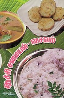 Aachi Samayal (Saivam) (Tamil Edition)