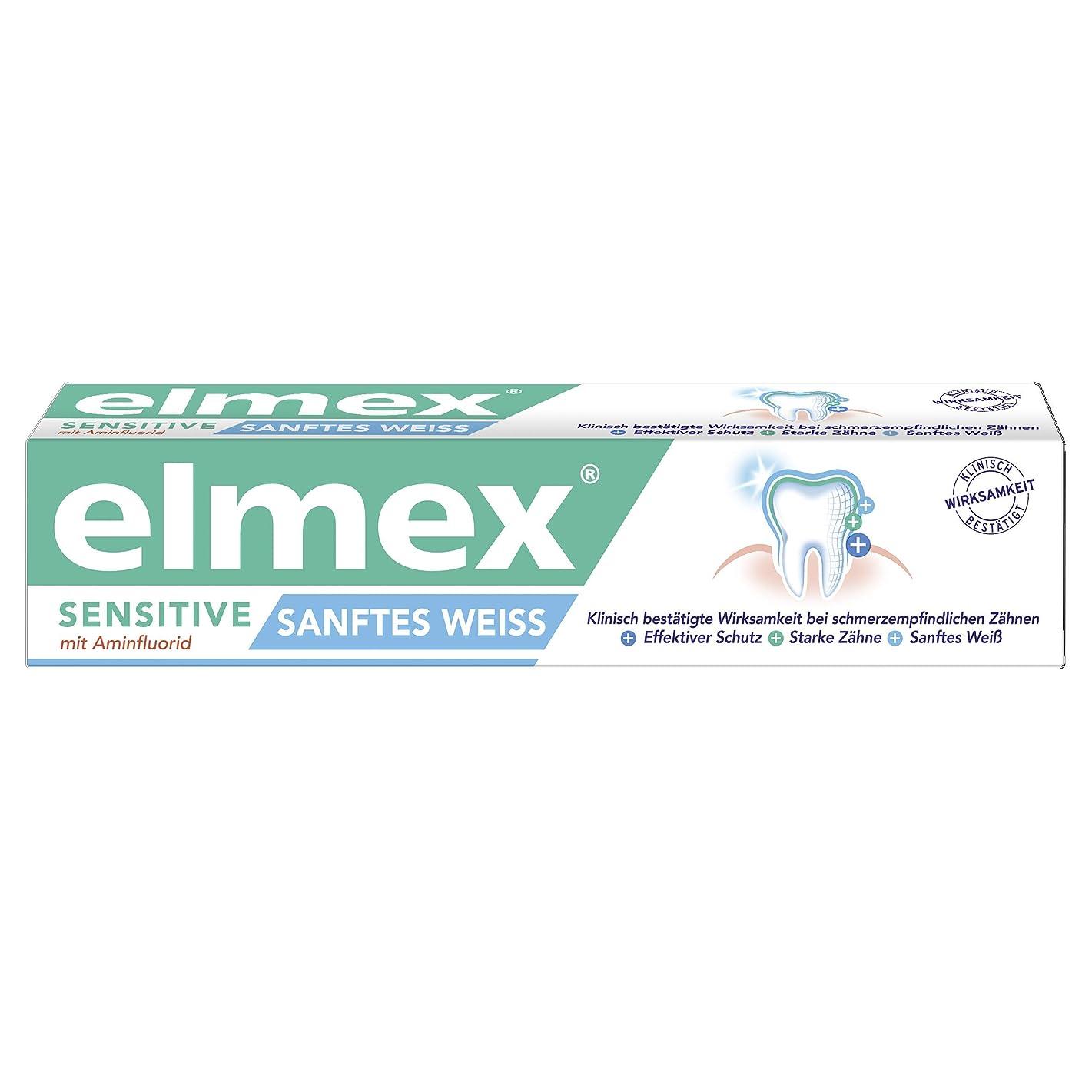 大脳地獄うがい薬3本セット Elmex エルメックス センシティブ 知覚過敏用 歯磨き粉 gentle white 75ml【並行輸入品】